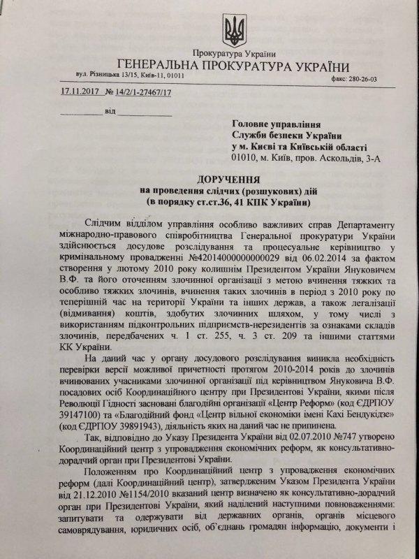 Луценко і СБУ – проти міністра фінансів Данилюка