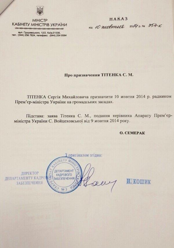 ГПУ и чиновники саботируют работу по расследованию злоупотреблений в правительстве, - Береза - Цензор.НЕТ 4219