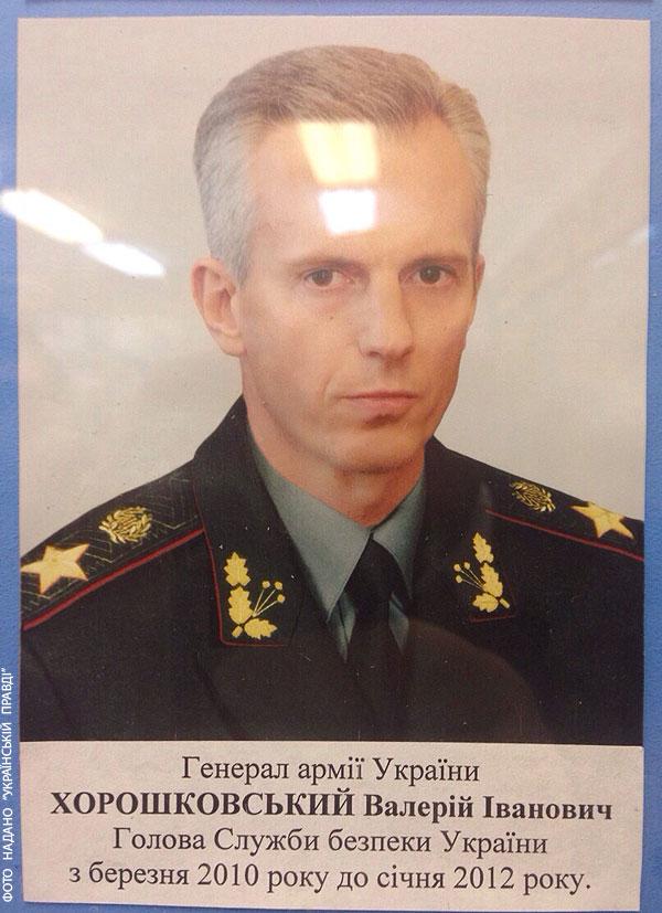 генерал армии Валерий Хорошковский