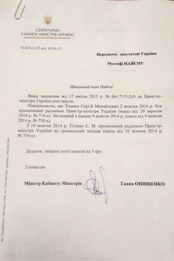 ГПУ и чиновники саботируют работу по расследованию злоупотреблений в правительстве, - Береза - Цензор.НЕТ 2479