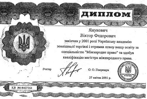 Янукович НЕ магистр международного права ukraine russia С сайта кафедры международного права Академии международной торговли ВУЗа уже нет а сайт убить забыли