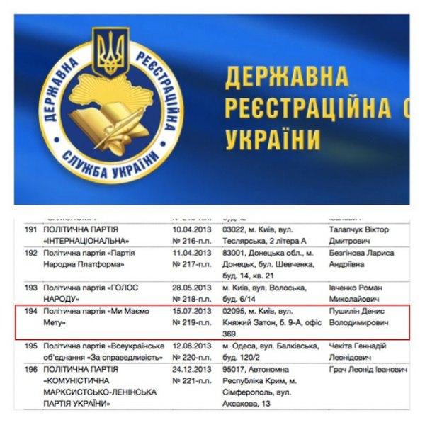 Один из лидеров «ДНР» оказался давним сторонником единства Украины (ВИДЕО), фото-4