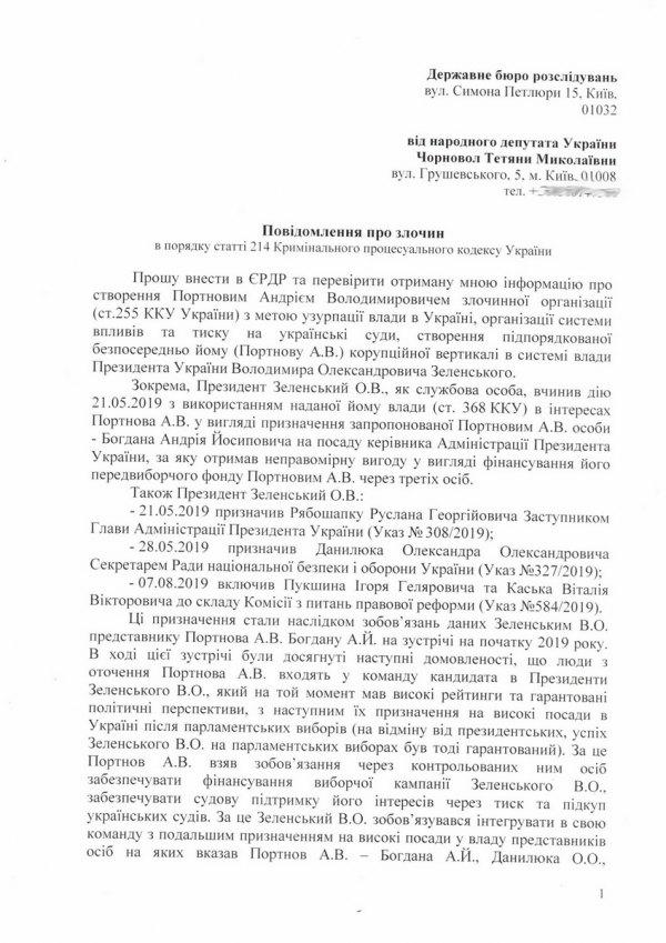 Суд по иску Чорновол обязал ГБР начать производство против Портнова - Цензор.НЕТ 9974