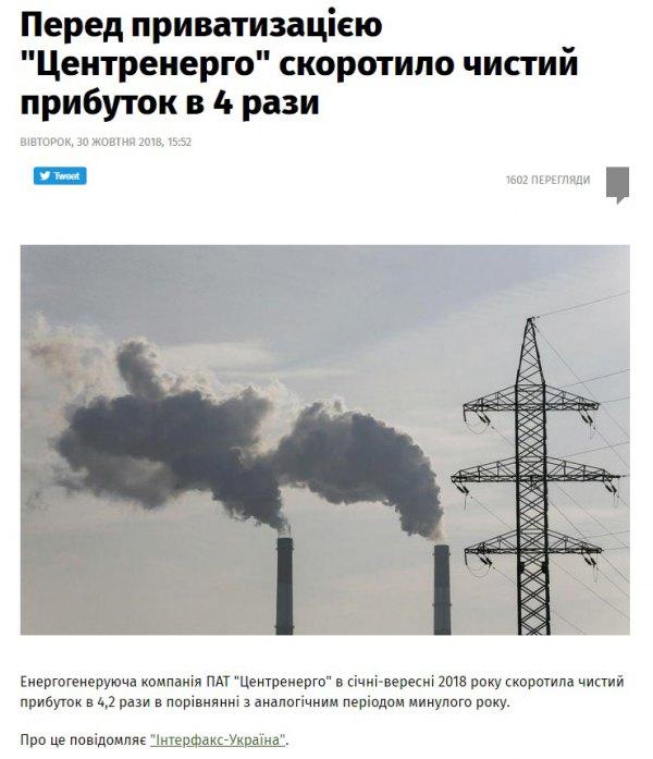 Как «люби друзи» Порошенко хотят украсть миллиард. Восемь причин, почему приватизация «Центрэнерго» – это афера