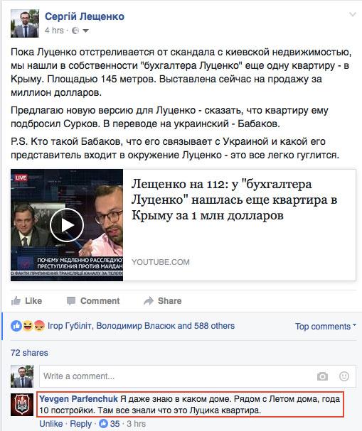 """НАБУ начало аналитическую проверку информации о """"недвижимости Луценко"""" на предмет коррупции - Цензор.НЕТ 6705"""