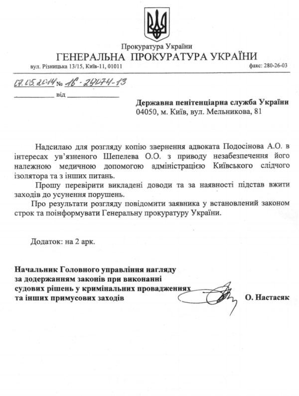 Ярема вновь потребовал освободить Майдан - Цензор.НЕТ 1195
