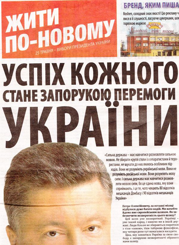"""Военные эксперты подтвердили использование российским ТВ технологии """"25-го кадра"""", - Тымчук - Цензор.НЕТ 4898"""