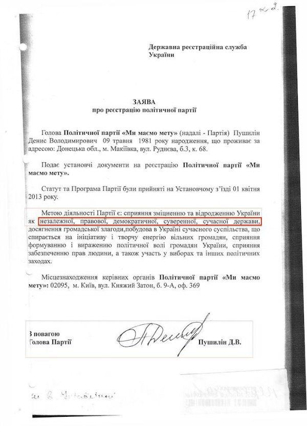 Один из лидеров «ДНР» оказался давним сторонником единства Украины (ВИДЕО), фото-2