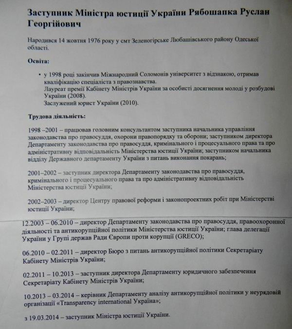 минюст по: