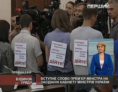 """""""Ну, вы же не Femen"""", - Азаров пошел на попятную в скандале с журналистами - Цензор.НЕТ 2118"""