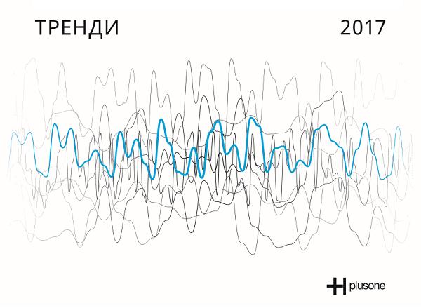 Тренди 2017  чого очікувати українцям наступного року  6186220d202cd