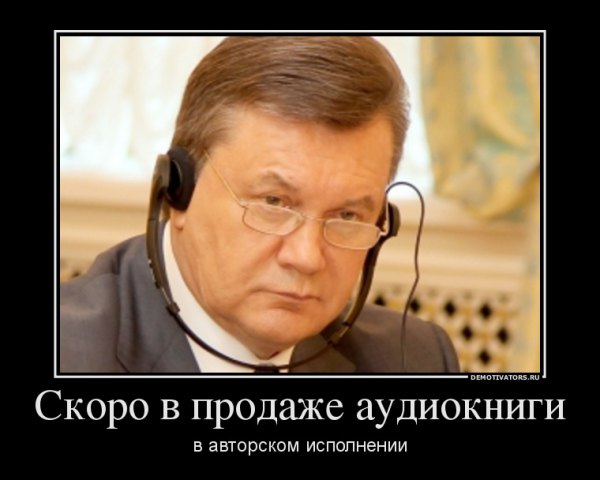 Януковичу не надо зачитывать обращение к ВР - оно большое, - Рыбак - Цензор.НЕТ 1150