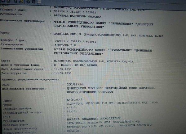 Кушнір був агентом людини Володимира Щербаня, яка фінансувалася В.Арбузовою? (ФОТО)