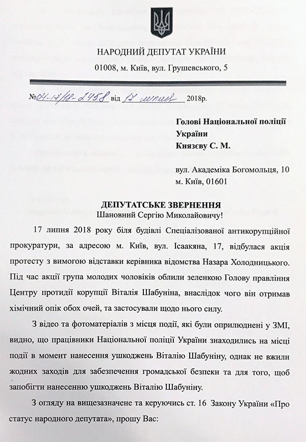И чтобы не быть голословным обратился к главе Національна поліція України с  просьбой предоставить информацию о всех подразделениях, которые сегодня  были ... 9af460fa3ed